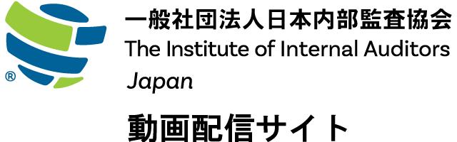 日本内部監査協会動画配信サイト